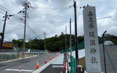 奈良縣護国神社へ参拝
